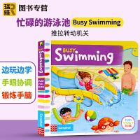 Busy系列 忙碌的游泳池 Busy Swimming 英文原版绘本 繁忙系列 推拉滑动机关操作纸板书 儿童英语启蒙趣味