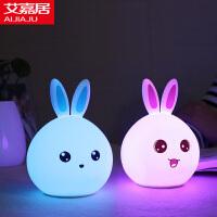 艾嘉居创意可爱兔子七彩动物硅胶灯 可充电LED护眼环保减压拍拍灯 宝宝儿童房卧室睡眠小夜灯