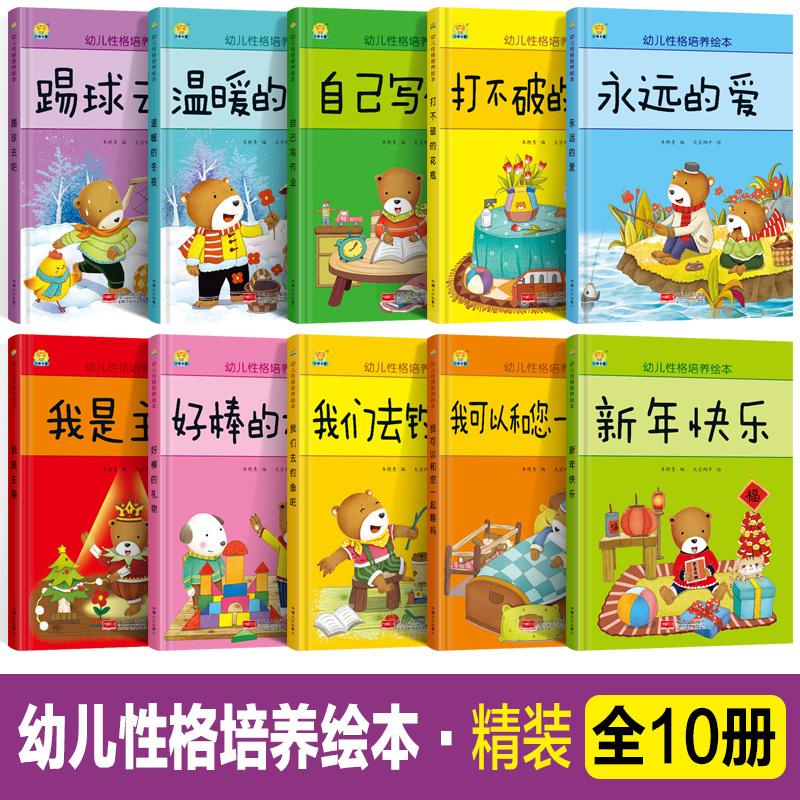 全套10册 硬壳精装儿童绘本故事书幼儿性格培养绘本我是主角书籍儿童绘本3-4-5-6-7-8岁睡前故事书幼儿图画书启蒙早教读物宝宝硬皮