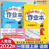 黄冈小状元一年级下册语文数学作业本人教版同步练习册