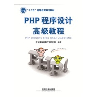PHP程序设计高级教程(本科教材)(货号:MLS) 9787113195717 中国铁道出版社 传智播客高教产品研发部