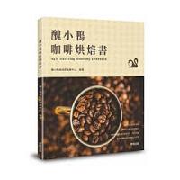 【中商原版】丑小鸭咖啡烘焙书 �h小��咖啡烘焙�� 台版原版 丑小鸭咖啡师训练中心 �h小��咖啡����中心 台��|�