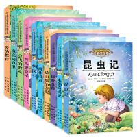 海底两万里 爱的教育 绿野仙踪注音版 一年级小学生课外阅读书籍三四二年级课外书 儿童故事书儿童书图书籍昆虫记