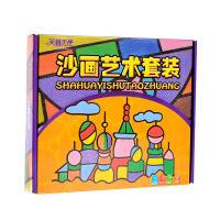 芙蓉天使 沙画套装儿童创意手工制作彩沙刮刮画diy宝宝益智玩具.