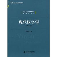 现代汉字学(第2版) [中国]杨润陆 9787303211784