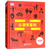 电子工业:心理学百科(全彩)