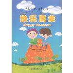 我的中文小故事13 快乐周末