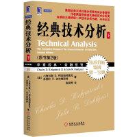 经典技术分析(原书第2版o下册)