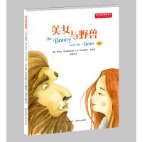 英汉双语经典童话:美女与野兽 适合中高年级学生使用 6-14岁