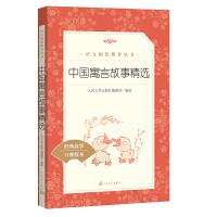中国寓言故事精选(《语文》推荐阅读丛书)人民文学出版社