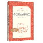 中国寓言故事精选(教育部统编《语文》推荐阅读丛书)