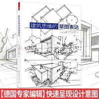 建筑思维的草图表达 德国专家编辑 建筑手绘速写方法技巧与效果表现 书籍