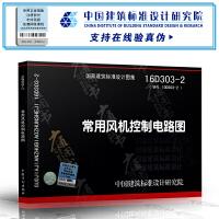 【电气专业】16D303-2 常用风机控制电路图(修编代替10D303-2)