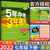 五年中考三年模拟七年级下册英语 人教版 2021年新版5年中考3年模拟