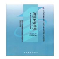 【正版】自考教材 00837 旅游英语选读 1999年版 修月祯 高等教育出版社 英语专业