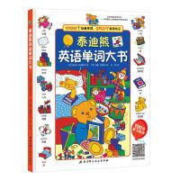 正版现货 泰迪熊英语单词大书(绘本)(1000个必背单词,250个常用句子) 宝宝学儿童单词大书绘本