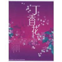 【二手旧书9成新】丁香花唐磊 著新星出版社9787801488640