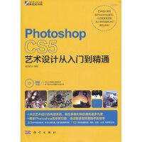 Photoshop CS5艺术设计从入门到精通(CD)