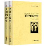 房龙经典畅销套装:人类的故事+圣经的故事英汉对照(套装共2本)
