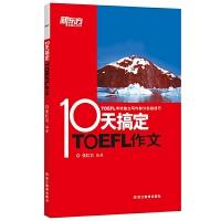 新东方 10天搞定TOEFL作文 托福词汇 俞敏洪