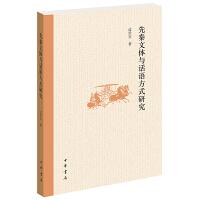 先秦文体与话语方式研究