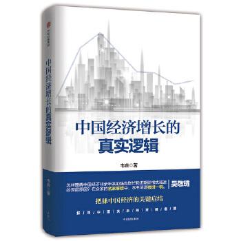 中国经济增长的真实逻辑(团购,请致电010-57993380)把脉大转型中的中国经济,建言当下应为的宏观政策,探寻中国未来的发展道路