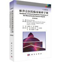 麻省总医院临床麻醉手册(原书第9版)