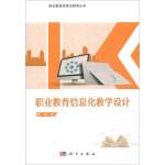 职业教育信息化教学设计