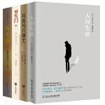 人间失格+罗生门+月亮与六便士+我是猫(外国畅销小说全4册,抖音推荐同款)