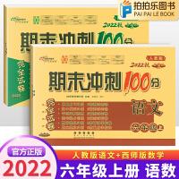 期末冲刺100分六年级上册数学西师版语文人教版全2本 2021秋六年级上册试卷