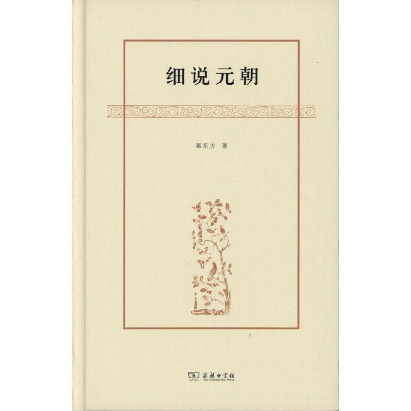 细说元朝(黎东方作品)