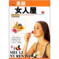 【二手书8成新】美丽女人屋(女性 李杰 北方文艺出版社
