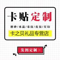 饭卡卡贴 卡贴定制饭卡学生动漫高清磨砂水晶交通订做公交卡贴照片diy 2