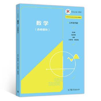 数学(选修模块)(三年制中职)陆泽贵 9787040520248