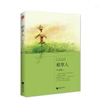 稻草人(统编语文教科书三年级(上)快乐读书吧 指定阅读)