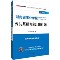 湖南事业单位招聘考试用书 中公2020湖南省事业单位公开招聘工作人员考试专用教材公共基础知识1001题