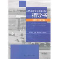 【正版二手书9成新左右】应用型土木工程专业毕业设计指导书(建筑工程方向 贾开武 等 中国建筑工业出版社