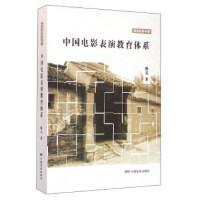 【二手书8成新】中国电影表演教育体系 陈兵 中国电影出版社