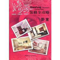 卧室/婚房装修全攻略