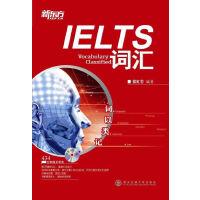 词以类记:IELTS词汇(附MP3)(分类记忆,全面攻克雅思单词!)――新东方大愚英语学习丛书