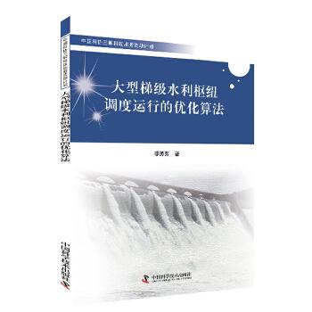 中国科协三峡科技出版资助计划-大型梯级水利枢纽调度运行的优化算法