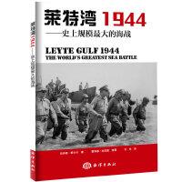 莱特湾1944――史上规模最大的海战