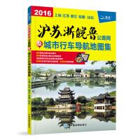 2017沪苏浙皖鲁公路网及城市行车导航地图集