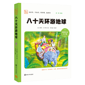 八十天环游地球 新版 彩绘注音版 小学语文新课标必读丛书