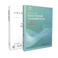 GB 2760-2014 食品安全国家标准 食品添加剂使用标准+实施指南