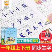 猫太子 儿童小学生1年级上下册人教同步课课练楷书字帖凹槽练字帖