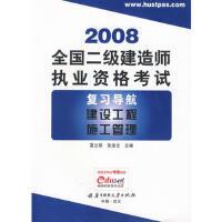 【正版】 【年末清仓】2008全国二级建造师执业资格考试复习导航(建设工程施工管理)