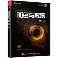加密与解密第4版 软件安全管理书籍 软件调试技能 逆向分析 加密保护 漏洞分析 安全编程 计算机信息安全网络基础知识书
