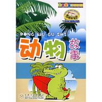 【旧书二手书8新正版】 金色童年阅读丛书:动物故事(少儿注音读物)   9787