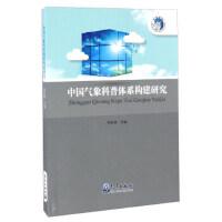 【正版二手书9成新左右】中国气象科普体系构建研究 李忠明 气象出版社